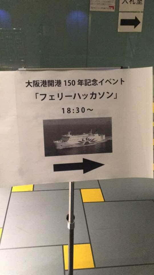 ferryhackathon